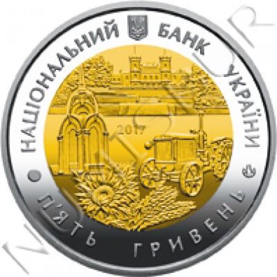 5 hryven UCRANIA 2017 - 85 años de la region Járkov