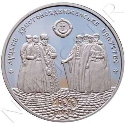 5 hryven UCRANIA 2017 - 400 años de la Hermandad Cruzada Lutsk
