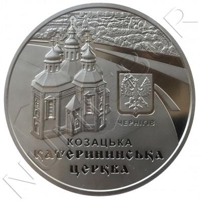 5 hryven UCRANIA 2017 - Catherine Iglesia Chernihiv