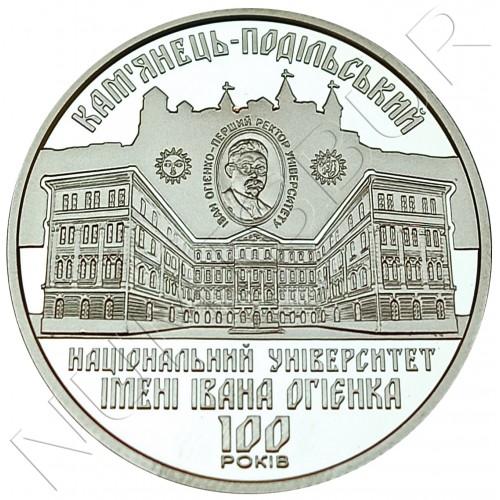 2 hryven UKRAINE 2018 - 100 Years of Ivan Ohienko Kamianets-Podilsk National University