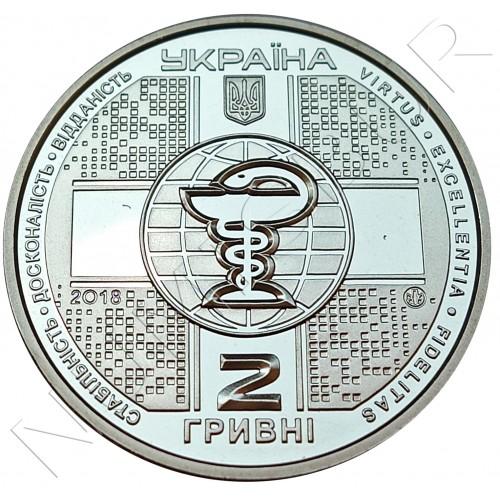 2 hryven UKRAINE 2018 -  100 Years of Shupyk National Medical Academy of Postgraduate