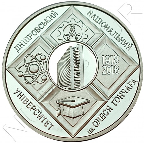 2 hryven UKRAINE 2018 - 100 Years of Oles Honchar Dnipro National University