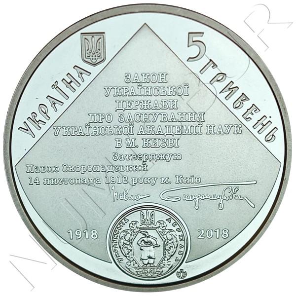 5 hryven UKRAINE 2018 - 100 Years of Ukraine's National Academy of Sciences