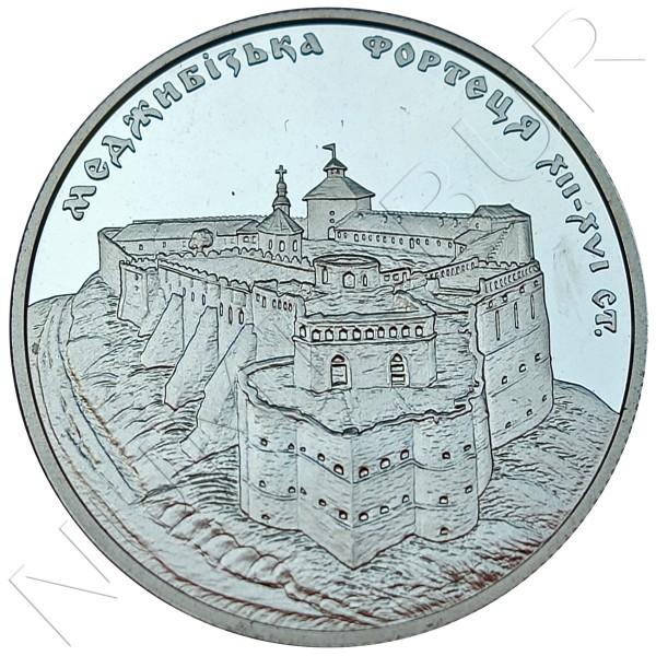 5 hryven UKRAINE 2018 - Medzhybizh Castle