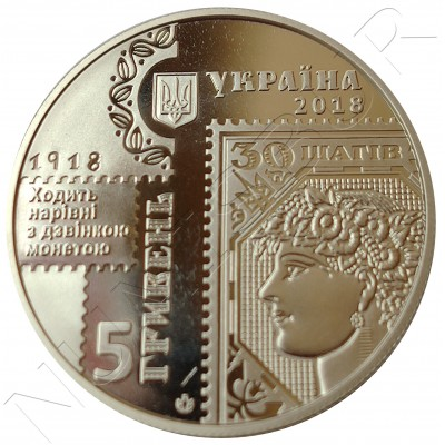 5 hryven UKRAINE 2018 - Centenary of the launch of the first postage stamps
