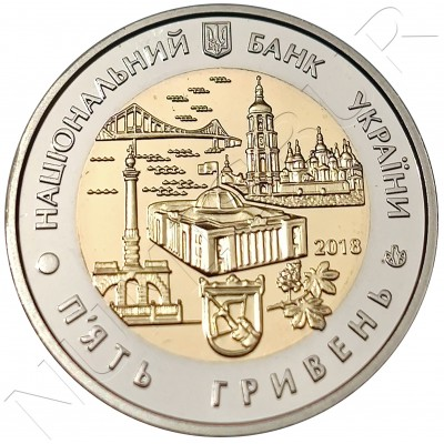 5 hryven UKRAINE 2018 - City of Kiev