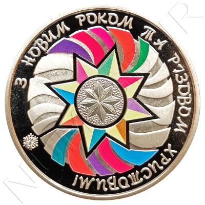 5 hryven UKRAINE 2018 - New Year holidays