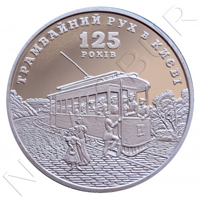 5 hryven UKRAINE 2018 - 125 Years since the Establishment of the Tram Service in Kyiv