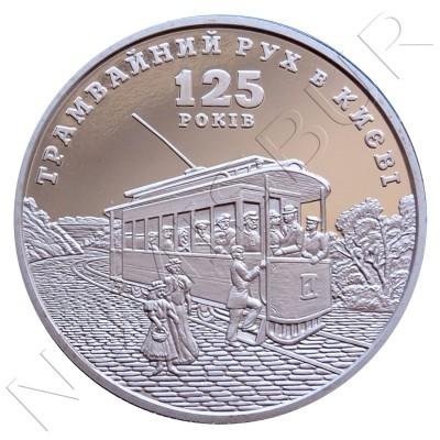 5 hryven UCRANIA 2018 - 125 años de tráfico de tranvía en Kiev