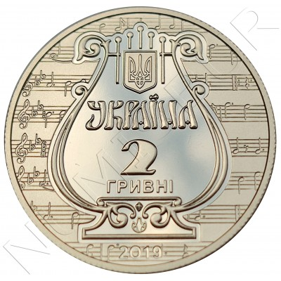 2 hryven UKRAINE 2019 - 175 years of the academia music foundation