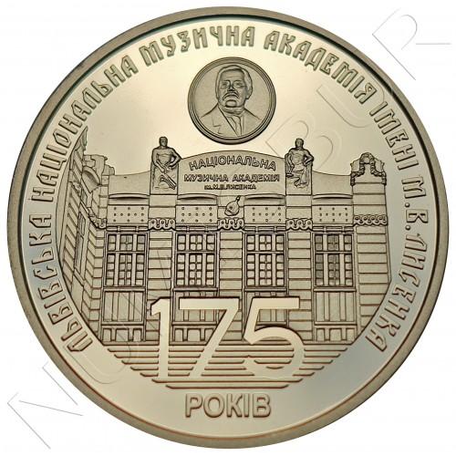 2 hryven UKRAINE 2019 - 175 years of the academia music foundation