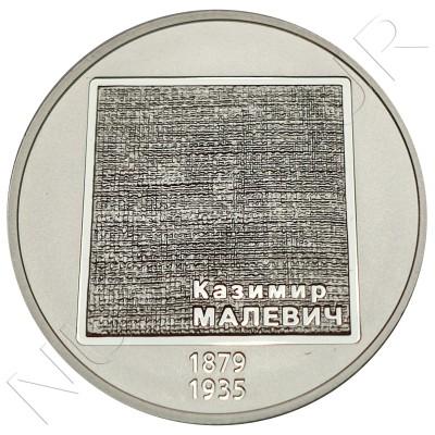 2 hryven UKRAINE 2019 - Kazimir Malevich