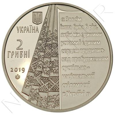 2 hryven UKRAINE 2019 - Panteleimon Kulish