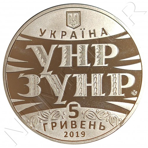 5 hryven UKRAINE 2019 - 100 years of the Unification Act