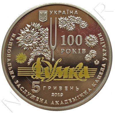 5 hryven UKRAINE 2019 - 100 years creation of the National Academic Chapel of Honor