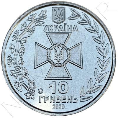 10 hryven UKRAINE 2020 - Ukraine's State Border Guard Service