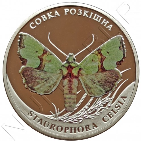 2 hryven UKRAINE 2020 - Malachite Moth