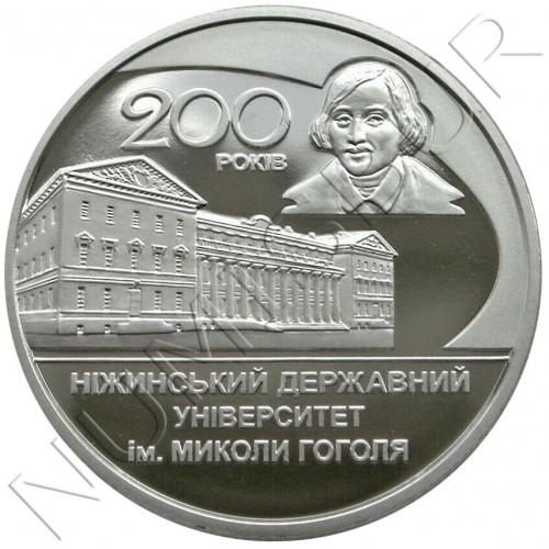 2 hryven UKRAINE 2020 - 200 Years Since the Establishment of Nizhyn Mykola Gogol State