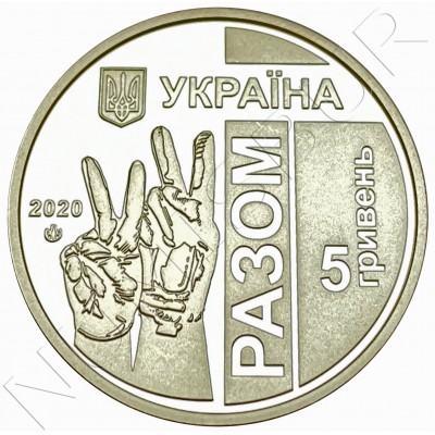 5 hryven UKRAINE 2020 - The Frontline COVID-19