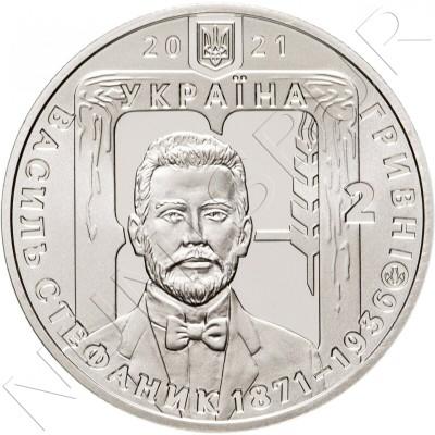 """2 hryven UKRAINE 2021 - Vasil Stefanik """"Story teacher"""""""