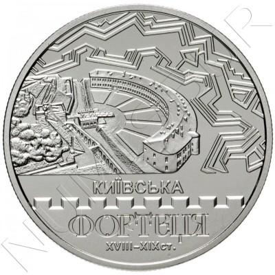 5 hryven UKRAINE 2021 - Kiev fortress